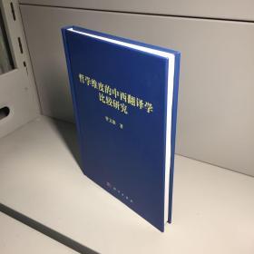 哲学维度的中西翻译学比较研究 【精装】【一版一印 95品+ 自然旧 实图拍摄 看图下单 收藏佳品】