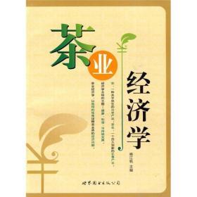 茶业经济学 杨江帆 世界图书出版公司 9787510017261