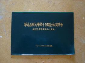 华北医科大学第十五期纪念册