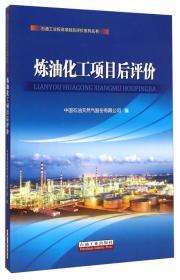 石油工业投资项目后评价系列丛书:炼油化工项目后评价