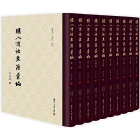 明人诗话要籍汇编(套装共十册)