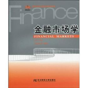 金融市场学 杜金富 第三版 9787811229257 东北财经大学出版社