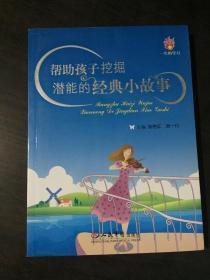 帮助孩子挖掘潜能的经典小故事