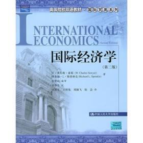 国际经济学(第二版)(高等院校双语教材·国际贸易系列)