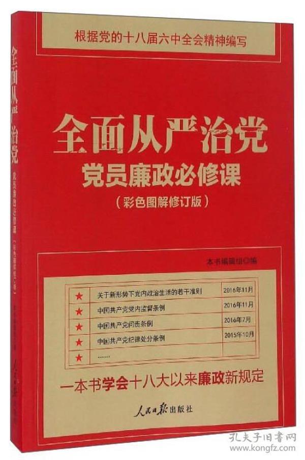 全面从严治党:党员廉政必修课(彩色图解修订版)
