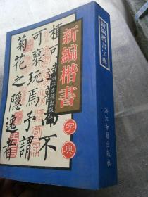 新编楷书字典