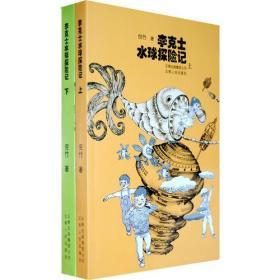 李克士水球探险记(全2册)