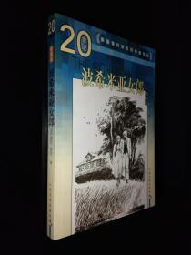 20世纪外国名家精品·插图本:波希米亚女郎【一版一印】