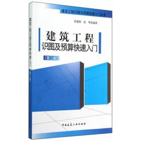 建筑工程识图及预算快速入门(第二版)