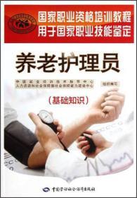 国家职业资格培训教程·用于国家职业技能鉴定:养老护理员(基础知识)