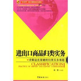 进出口商品归类实务 9787801656674 林青 中国海关出版社