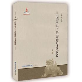 中国历史上的腐败与反腐败(全二册)以史为鉴,可以知兴替,以人为鉴,可以明得失