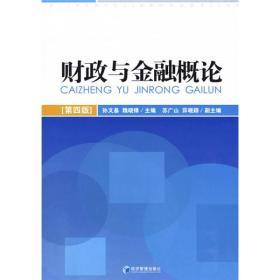 财政与金融概论(第4版)