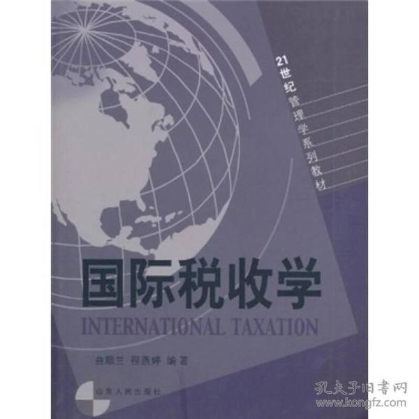 国际税收学