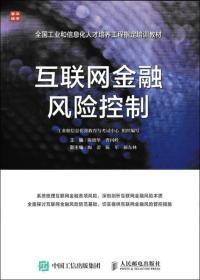 互联网金融风险控制(本科教材)