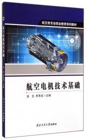 航空类专业职业教育系列教材:航空电机技术基础