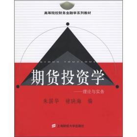 高等院校财务金融学系列教材·期货投资学:理论与实务