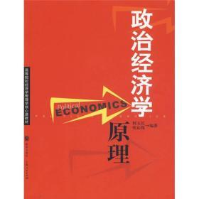 政治经济学原理