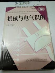 机械与电气识图(第二版)王希波 主编 /中国劳动社会保障出版社  16开平装