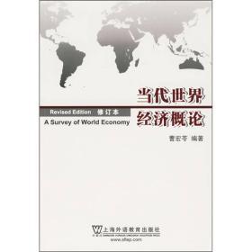 当代世界经济概论修订本 曹宏苓 上海外语教育出版社 9787544612777