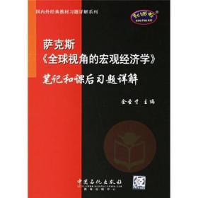 中国石化出版社有限公司 萨克斯笔记和课后习题详解 金圣才 9787802291300
