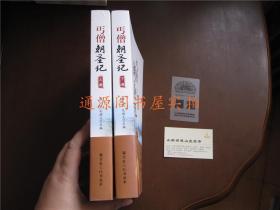 丐僧朝圣记(上下全)(带正版卡片,没有印章字迹勾划)