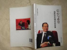 信心与希望:温家宝总理访谈实录
