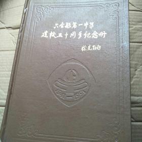六合县第一中学建校五十周年纪念册(精装版)