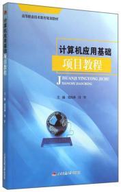 计算机应用基础项目教程/高等职业技术教育规划教材