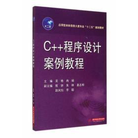 """应用型本科信息大类专业""""十二五""""规划教材:C++程序设计案例教程"""