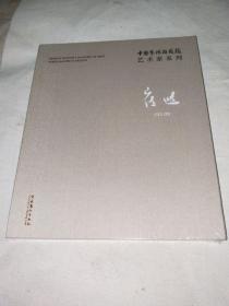 中国艺术研究院艺术家系列崔进全新未开封