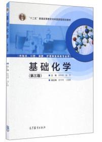 《基础化学》(第3版) 张欣荣阎芳 高等教育出版社 2016年10月01日 9787040463873