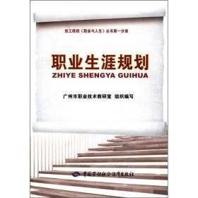 技工院校《职业与人生》丛书第1分册:职业生涯规划