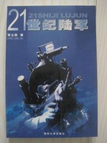 21世纪陆军