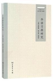 华文教学研究丛书:华语习得研究
