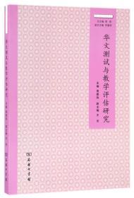 华文教学研究丛书:华文测试与教学评估研究