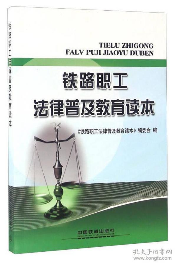 铁路职工法律普及教育读本