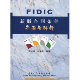 当天发货,秒回复咨询 正版FIDIC合同条件导读与解析张水波中国建筑工业出版社978711205 如图片不符的请以标题和isbn为准。