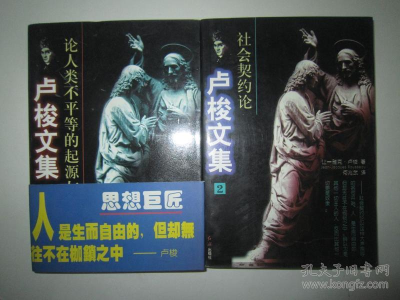 卢梭文集:全二册(论人类不平等的起源与基础、社会契约论)