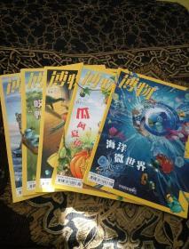 博物(2018年1、4、6、7、8)5册