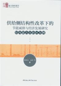 供给侧结构性改革下的节能减排与经济发展研究:以内蒙古自治区为例