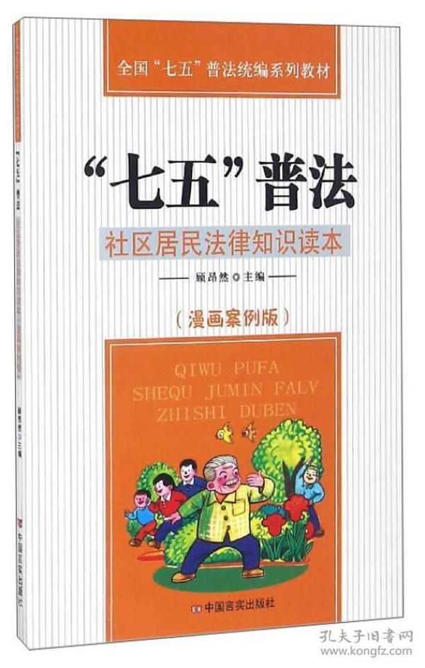 """""""七五""""普法:社区居民法律知识读本(漫画案例版)"""