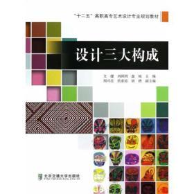 设计三大构成文健刘圆圆北京交通大学9787512112681