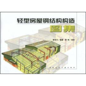輕型房屋鋼結構構造圖集