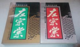 正版现货 长篇历史小说 左宗棠(第一第二部 全2册)94年一版一印 750720751X