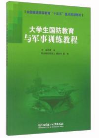 正版送书签wh-9787568228046-大学生国防教育与军事训练教程