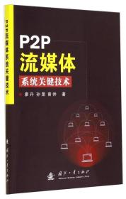 P2P流媒体系统关键技术