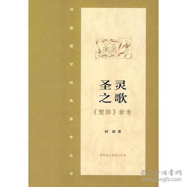 何新国学经典新考丛书 圣灵之歌《楚辞》新考
