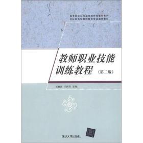 二手教师职业技能训练教程(第二版)王桂波主编 清华大学出版社