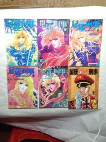 星座刑事 1-6册